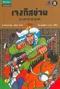 การ์ตูนประวัติศาสตร์โลก 8 เจงกิสข่านฯ