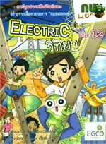 การ์ตูนกบนอกกะลา 12 Electric วิทยา