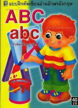 แบบฝึกคัดเขียนอ่านอักษรอังกฤษ ABC (พิมพ์