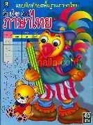 แบบฝึกทักษะพื้นฐานฯ คัด เขียน อ่านภาษาไทย