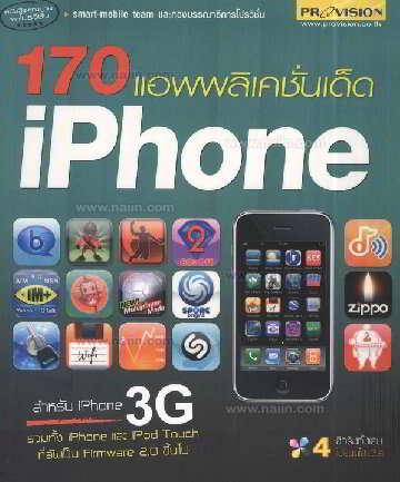 170 แอพพลิเคชั่นเด็ดบน iPhone