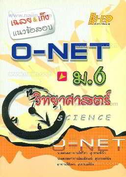 เฉลย-เก็ง แนวข้อสอบ O-NET ม.6วิทยาศาสตร์