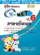 ค.เตรียมสอบ O- NET ป.6ภาษาอังกฤษ