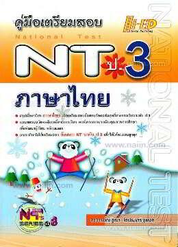 ค.เตรียมสอบ NT ป.3 ภาษาไทย