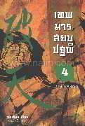 เทพมารสยบปฐพี ล.4 ต.วาสนากับสำนักฮวาซาน
