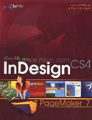 คู่มือการใช้โปรแกรม Adobe InDesign CS4