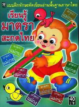 แบบฝึกทักษะพื้นฐานเรียนรู้มาตราสะกดไทย