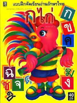 แบบฝึกคัดเขียนอ่านอักษรไทย ก ไก่