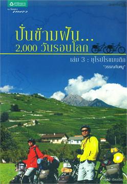 ปั่นข้ามฝัน...2,000 วันรอบโลก เล่ม 3 : ยุโรปโรแมนติก