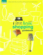 i love Home : Shopping Guidebook