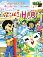 การ์ตูนกบนอกกะลา 13 ความรู้ H2O