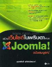 สร้างเว็บไซต์ในพริบตาด้วย Joomla!สมบูรณ์