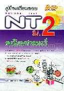 คู่มือเตรียมสอบ NT ม.2คณิตศาสตร์