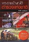 พระราชบัญญัติตำรวจแห่งชาติ พ.ศ.2547