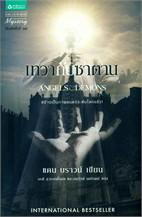 เทวากับซาตาน Angels & Demons (ปกอ่อน) (พิมพ์ใหม่)