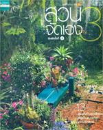สวนในบ้าน เล่ม 26 : สวนจัดเอง 3
