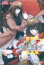 Soul Playing Game เกมล่าพลังวิญญาณ 3