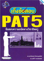เก็งข้อสอบPAT5ข้อสอบความถนัดทางวิชาชีพครู