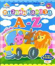 สมุดภาพคำศัพท์ภาษาอังกฤษชุด หมวดคำศัพท์อนุบาล 3 A-Z