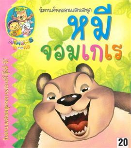 นิทานคำกลอน หมีจอมเกเร