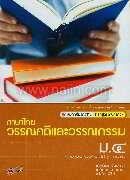 ภาษาไทยวรรณคดีและวรรณกรรม ม.4