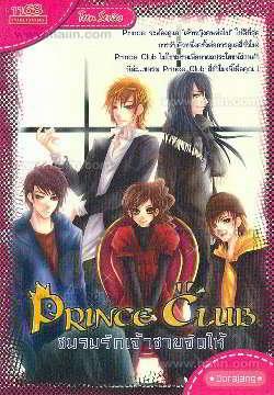 Prince Club ชมรมรักเจ้าชายจัดให้