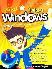 มือใหม่ ไขปัญหา Windows
