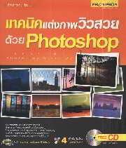 เทคนิคแต่งภาพวิวสวยด้วย Photoshop + CD
