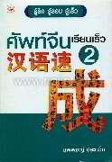 ศัพท์จีน เรียนเร็ว 2