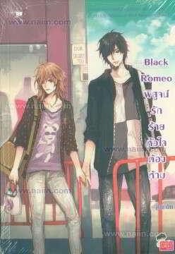 Black Romeo พิสูจน์รักร้ายหัวใจต้องห้าม