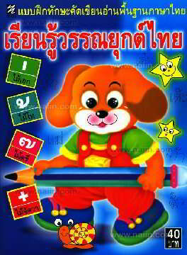 แบบฝึกทักษะเรียนรู้วรรณยุกต์ไทย