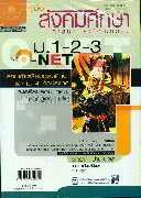 คู่มือสังคมศึกษา ม.1-2-3 O-NET