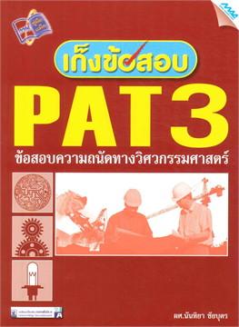 เก็งข้อสอบ PAT 3 ข้อสอบความถนัดทางวิศวกรรมศาสตร์