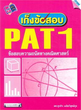 เก็งข้อสอบ PAT 1 ข้อสอบความถนัดทางคณิตศาสตร์