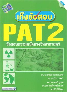 เก็งข้อสอบ PAT 2 ข้อสอบความถนัดทางวิทยาศาสตร์