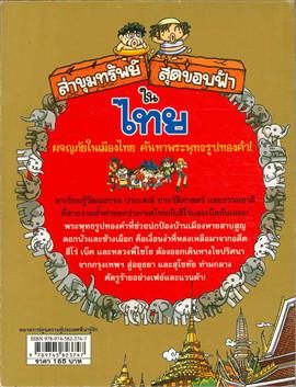 ล่าขุมทรัพย์สุดขอบฟ้าในไทย