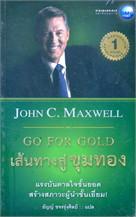 เส้นทางสู่ขุมทอง(Go for Gold)