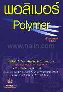 POLYMER พอลิเมอร์