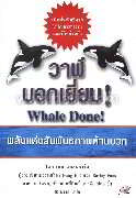 วาฬบอกเยี่ยม