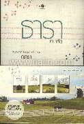 ซีรีส์นิยายรักบ้านไร่ปลายฝัน 4 เล่ม