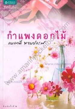 กำแพงดอกไม้ (ในเครือ)