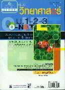 คู่มือวิทยาศาสตร์ ม.1-2-3 และ O-NET