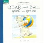 Bear and Ball  ลูกหมีเล่นลูกบอล(ปกอ่อน)