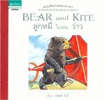 ลูกหมีไปเล่นว่าว BEAR and KITE
