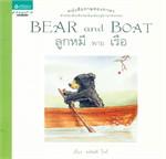 Bear and Boat ลูกหมีพายเรือ (ปกอ่อน)