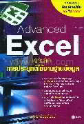 Advanced Excel เจาะลึกการประยุกต์ใช้งาน