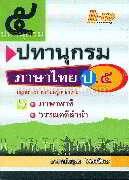 ปทานุกรม ภาษาไทย ป.5