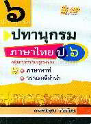 ปทานุกรม ภาษาไทย ป.6