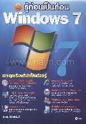 รู้ก่อนเป็นก่อน Windows 7