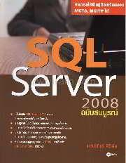 SQL Server 2008 ฉบับสมบูรณ์